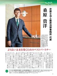 ふくおか経済11月号記事【桑原法律事務所】